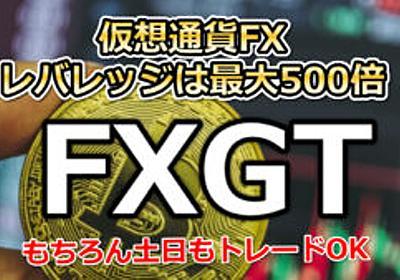 仮想通貨FX・暗号通貨FXならFXGT ハイレバレッジFX