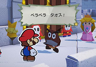 『ペーパーマリオ オリガミキング』突如発表、Nintendo Switchにて7月17日発売へ。折り紙をテーマにしたシリーズ最新作   AUTOMATON