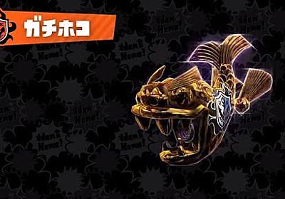 【スプラトゥーン2】ウデマエS+〜X向け「ガチホコ編」解説講座 - コギおメモ