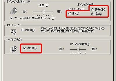 ITmedia Biz.ID:第3回 マルチディスプレイを活用する