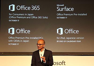 個人向け「Office 365」日本上陸、プリインOfficeは永続無料アップデートに - ITmedia PC USER