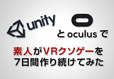 【Unity】あの素人がOculusでVRクソゲーを7日間作り続けてみた | uinyan.com