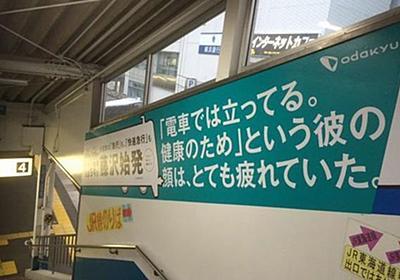 JRに対抗した小田急、激しすぎ(笑)藤沢駅の広告合戦が話題に | COROBUZZ