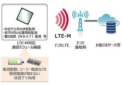 ドコモ、IoT向け通信方式「LTE-M」を10月から開始 - ケータイ Watch
