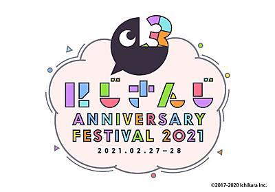 「にじさんじ Anniversary Festival」ビッグサイトで2DAYS開催 VTuber界最大級の大型フェス - KAI-YOU.net