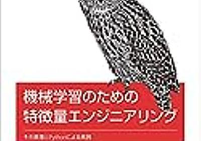 「機械学習のための特徴量エンジニアリング」が良かったので訳者に媚を売る - Stimulator