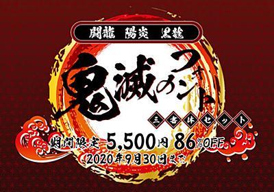 アニメ『鬼滅の刃』で使用されたフォントのセットが86%OFFの5,500円で販売! - 窓の杜