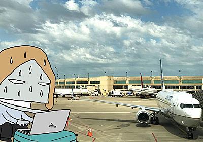 空港で足止めされがちな私 :: デイリーポータルZ