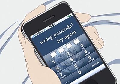 初めてスマートフォンが登場したアニメは何か - カトゆー家断絶