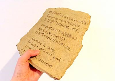 2000年後の人類のためにネット用語の石版を作りたい :: デイリーポータルZ