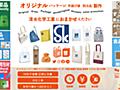 脱プラ、脱ポリ、紙袋へ切り替えをご検討のお客様へ|1958年創業のポリ袋製造業|清水化学工業