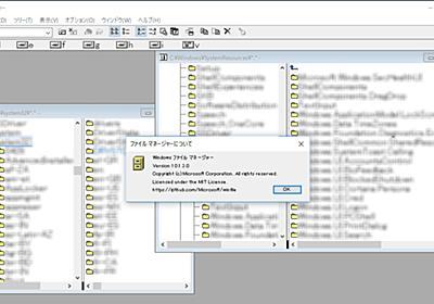 Windows 3.x時代のGUI「Windows File Manager」がWindows 10に正式対応してMicrosoft Storeで無料公開中 - GIGAZINE
