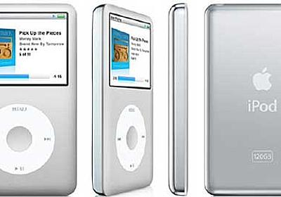iPod classicはこのまま終了──消えた理由をAppleのクックCEOが説明 - ITmedia ニュース