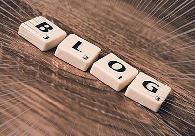 【ブログの身ばれ】匿名でこっそり書いていたけど意外にバレちゃうんだね。 - 下級てき住みやかに.com