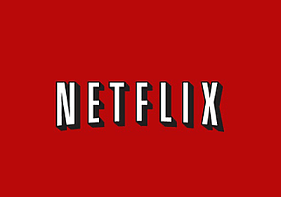 Netflixが「ダウンロード機能」の実装でパテント・トロールに訴えられる - GIGAZINE