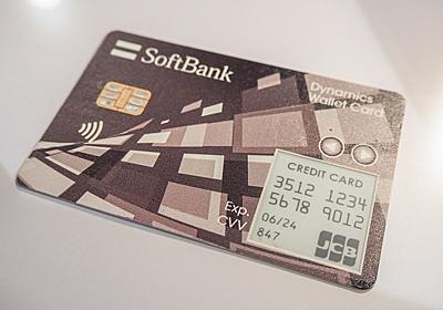 日本上陸間近!Dynamics社の「通信機能付き」スマートクレジットカードが衝撃的【CES2019】 | BUSINESS INSIDER JAPAN