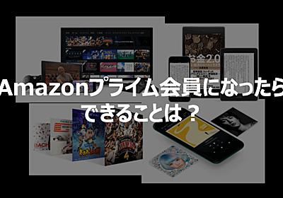 Amazonプライム会員になると何ができる?「無料でできること」「500円でできること」全てご紹介 ! | 自分価値向上研究所