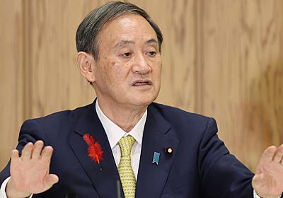 菅首相が学術会議人事で大ナタをふるった本当の理由 それは「教養がないから」ではない | PRESIDENT Online(プレジデントオンライン)