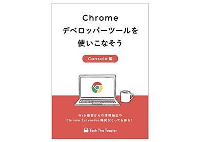 Chrome デベロッパーツール本を書き始めたきっかけから入稿完了までの物語 #技術書典 5