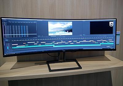 【イベントレポート】Philipsの5,120×1,440ドット液晶など、32:9超ワイドモデルが各社から登場  - PC Watch