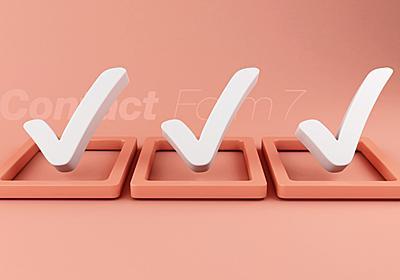 令和も使えるContact Form 7の設定とカスタマイズで最高のフォームにする方法   新宿のホームページ制作会社 ITTI(イッティ)