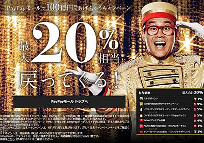 100億円、継続~ Σ(・ω・ノ)ノ! - 楽しい お得な コスパ生活
