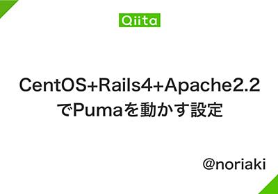 CentOS+Rails4+Apache2.2でPumaを動かす設定 - Qiita