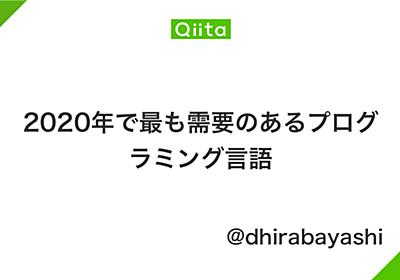 2020年で最も需要のあるプログラミング言語 - Qiita