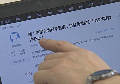 日本の保険証が狙われる ~外国人急増の陰で~ - NHK クローズアップ現代+