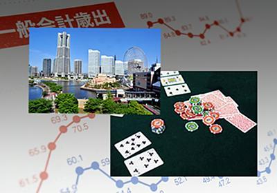 横浜へのカジノ誘致という判断を企業の経営判断の視点から考える - ビジネスコンサルティングの現場から