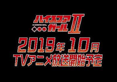 【10月放送開始予定】TVアニメ『ハイスコアガールⅡ』ティザーPV