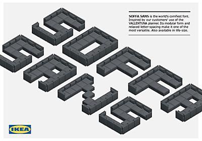 """IKEAがソファフォント""""SOFFA Sans""""を突然配布 「世界で最も快適なフォント」 - ねとらぼ"""