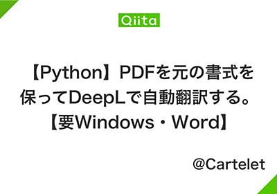 【Python】PDFを元の書式を保ってDeepLで自動翻訳する。【要Windows・Word】 - Qiita