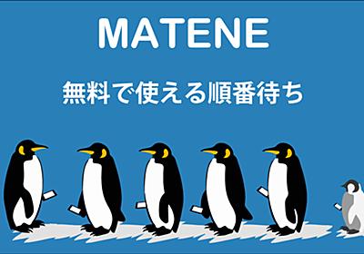 MATENE(マテネ) | 無料で今すぐ使える順番待ちシステム・アプリ