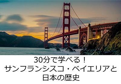 サンフランシスコ・ベイエリアと日本の歴史