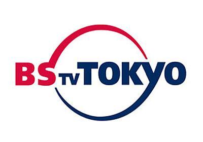 BSジャパンは1日から「BSテレ東」。視聴時間に応じたプレゼントも - AV Watch