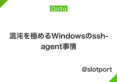 混沌を極めるWindowsのssh-agent事情 - Qiita