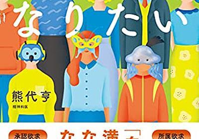 「日本スゴイ」や「ネトウヨ」にみる、アイデンティティの間隙 - シロクマの屑籠