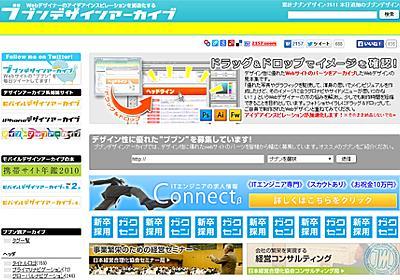 Webデザインをパーツで参考にできるサイトまとめ | 8bit モノづくりブログ|Web制作、Webサービスに関するコラム|東京都渋谷区のWeb制作会社 株式会社8bit