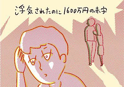 妻に浮気された夫、慰謝料請求しても1600万円の赤字になった落とし穴 | 女子SPA!