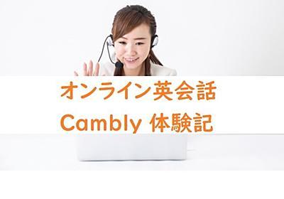 オンライン英会話Cambly(キャンブリー)4週目 - Coco's Life~オンライン英会話と教育と~