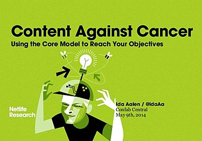 Using the core model to reach your objectives - Confab Central 2014