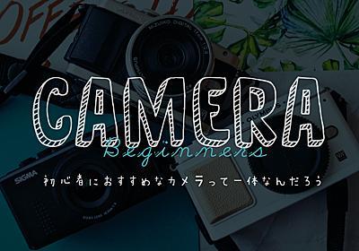 カメラ初心者におすすめのカメラってどれ?の問いについて考える事 | ぱつかるちゃー