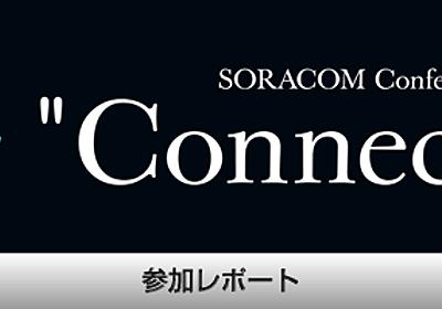 """【参加レポート】SORACOM Conference 2016 """"Connected.""""前編 Output48"""