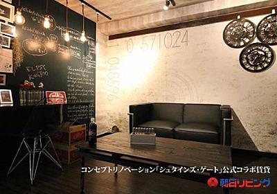 シュタゲの公式コラボ賃貸、東京都杉並区で入居募集開始 月額7万8000円 - ねとらぼ