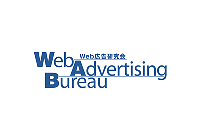 「DMPによるコンバージョン最適化は非効率、ヤフー鍵山氏が語る誤解と課題」2017年11月28日開催 月例セミナーレポート (1)|公益社団法人 日本アドバタイザーズ協会 Web広告研究会