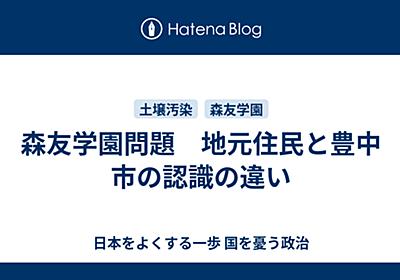 森友学園問題 地元住民と豊中市の認識の違い - 日本をよくする一歩 国を憂う政治