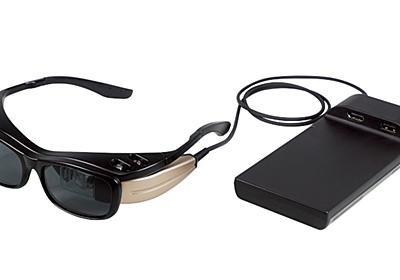 網膜投影式のメガネ型ウェアラブルデバイス「RETISSA Display II」 - PC Watch