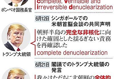 「CVID」の言葉使うな 非核化巡りトランプ政権指示:朝日新聞デジタル