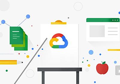 Google Cloud Platform のトレーニングコース、ハンズオンを 1 か月間無料で提供 | Google Cloud Blog